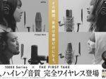 ソニーマーケティング、ワイヤレスノイズキャンセリングステレオヘッドセット「WF-1000XM4」