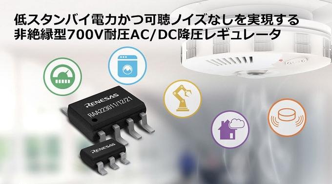 ルネサス、非絶縁型700V耐圧のAC/DC降圧レギュレータの新たなファミリ「RAA2230xx」