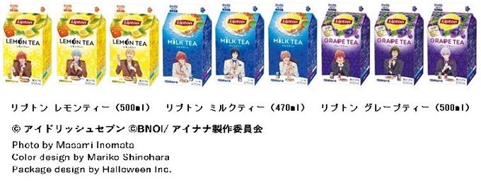 森永乳業、「リプトン」シリーズから男性アイドルグループ「IDOLiSH7」とのパッケージコラボ商品