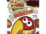 森永製菓、スマホとパッケージを使用してバーチャル工場見学が楽しめる「チョコボール」
