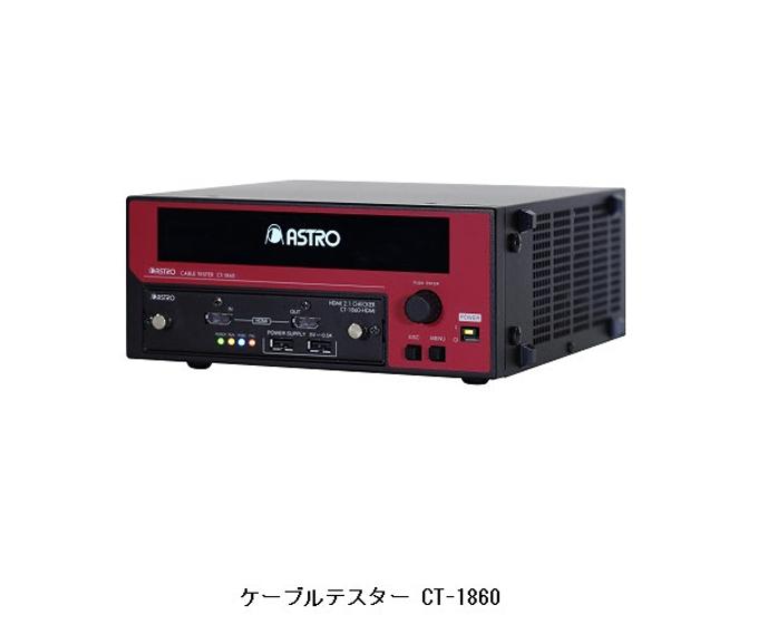 アストロデザイン、HDMIケーブルの伝送特性を容易に測定するケーブルテスター CT-1860
