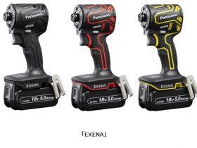 パナソニック、電動工具新ブランド「EXENA」2シリーズ