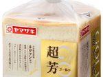 山崎製パン、高級食パン「超芳醇ゴールド」