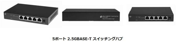 プラネックス、発熱対策を強化した5ポート 2.5GBASE-T スイッチングハブ「FX2G-05EM」