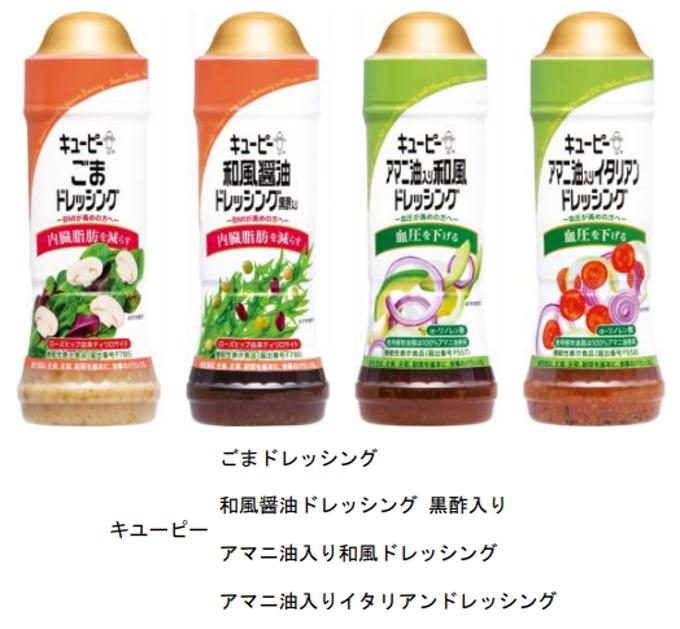 キユーピー、機能性表示食品のドレッシング4品