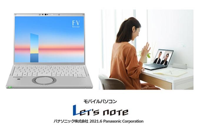 パナソニック、モバイルパソコン「レッツノート」の「FV1」「SV1」「QV1」シリーズ 21年夏モデル