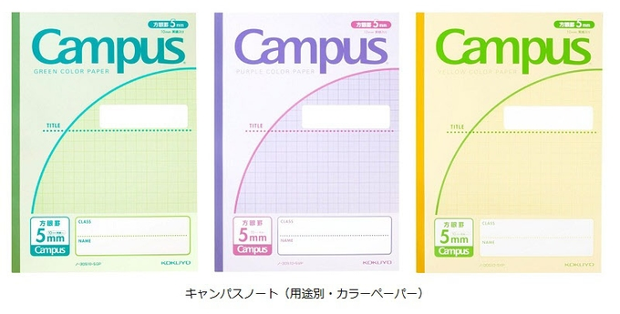 コクヨ、カラーペーパーを中紙に使用した小学生向け「カラーノート」