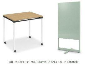 コクヨ、フェーズフリー認証を取得したコンパクトテーブル「MULTIS」とホワイトボード「GRABIS」