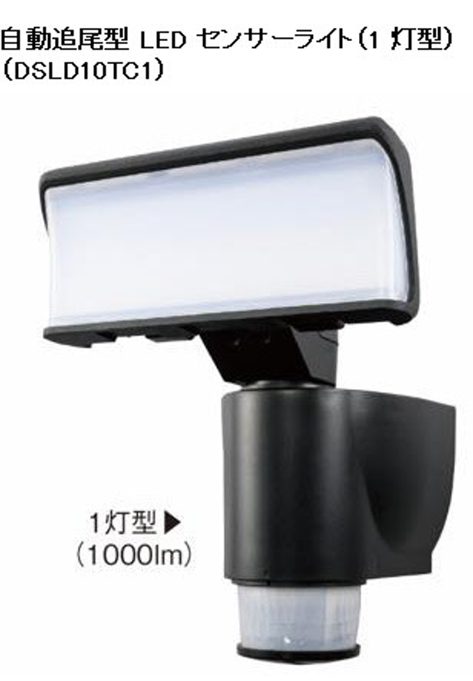 DXアンテナ、「自動追尾型 LEDセンサーライト(1灯型)」