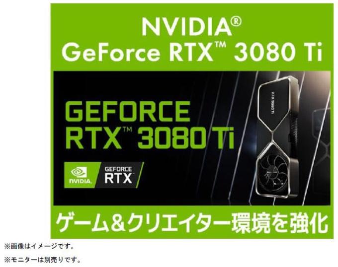 ユニットコム、GeForce RTX 3080 Ti搭載ゲーミングPCおよびクリエイターPC