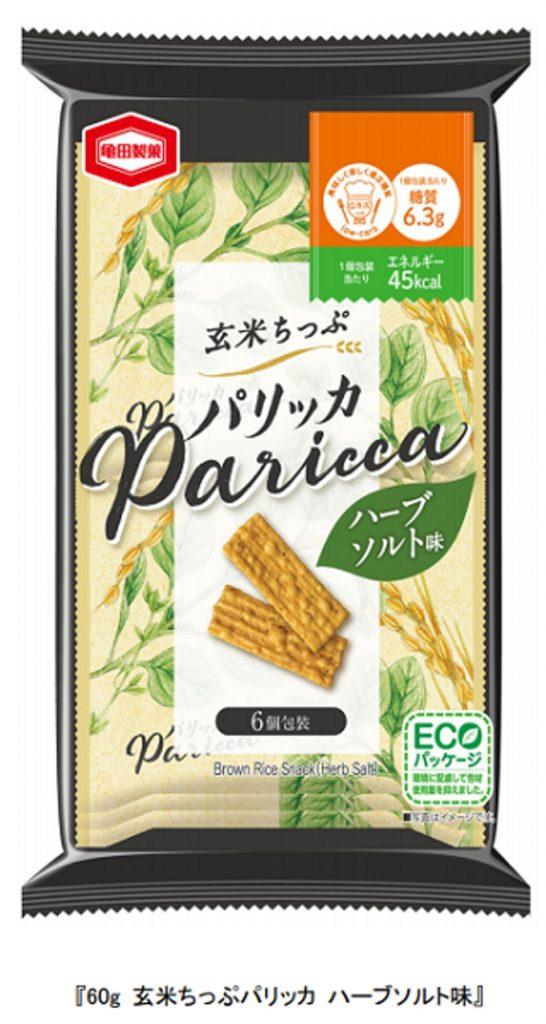 亀田製菓、「60g 玄米ちっぷパリッカ ハーブソルト味」