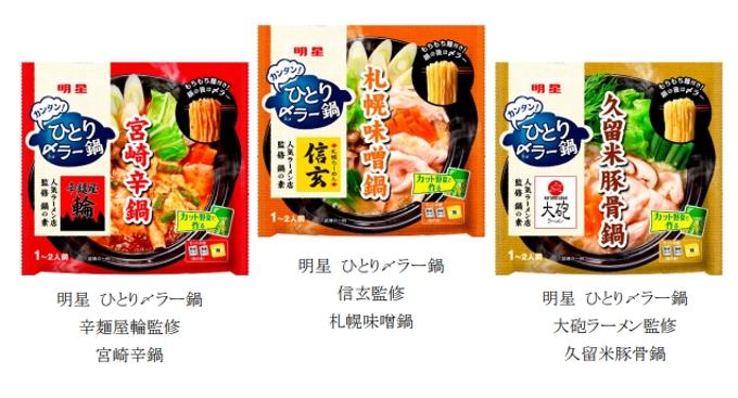 明星食品、〆麺付き鍋の素「明星 ひとり〆ラー鍋 辛麺屋輪監修 宮崎辛鍋」