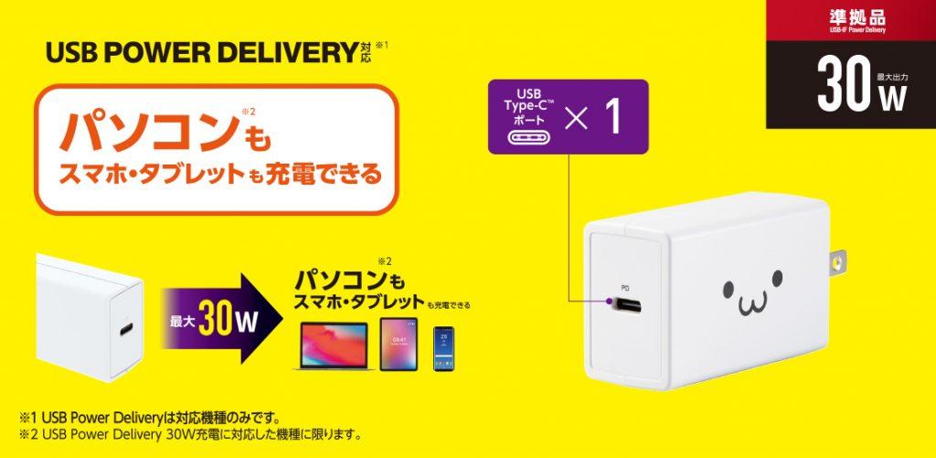 エレコム、USB Power Delivery対応 最大出力30WのUSB AC充電器