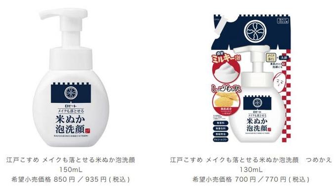 ロゼット、ポンプフォーマータイプのクレンジング泡洗顔料「江戸こすめ メイクも落とせる米ぬか泡洗顔」