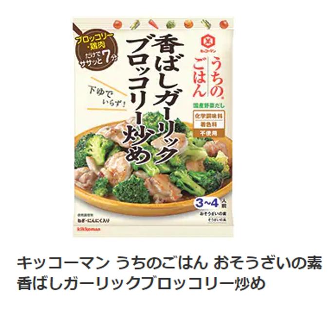 キッコーマン食品、「キッコーマン うちのごはん おそうざいの素 香ばしガーリックブロッコリー炒め」