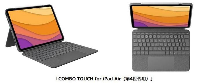 ロジクール、「ロジクール COMBO TOUCHキーボードケース(iPad Air 第4世代用)」