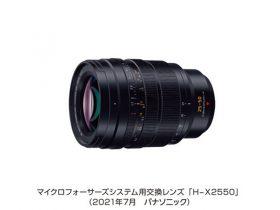 パナソニック、マイクロフォーサーズシステム用交換レンズH-X2550