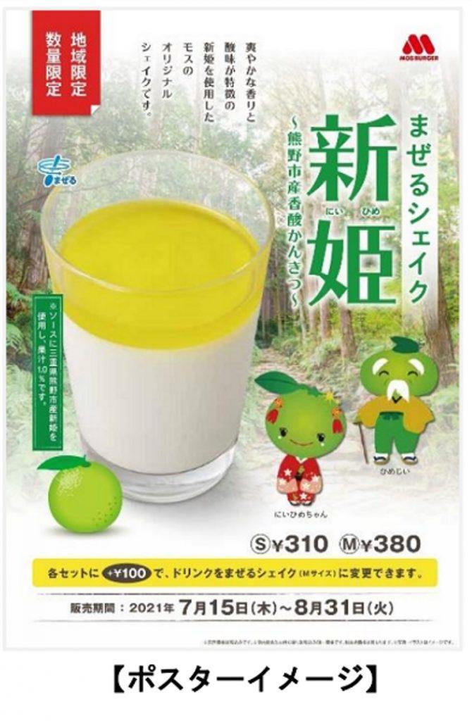 モスフードサービス、「まぜるシェイク 新姫(にいひめ)~熊野市産香酸かんきつ~」