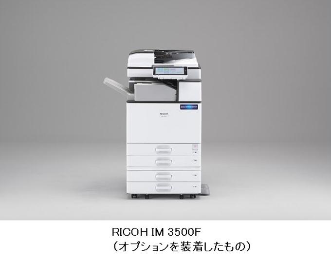 リコー、デジタルモノクロ複合機「RICOH IM 6000/5000/4000/3500/2500」