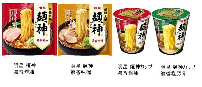 明星食品、袋めん「明星 麺神」2種とタテ型BIGサイズカップめん「明星 麺神カップ」2種をリニューアル