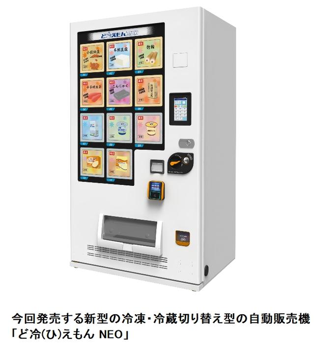 サンデンRS、冷凍・冷蔵を切り替えられる自動販売機「ど冷(ひ)えもん NEO」
