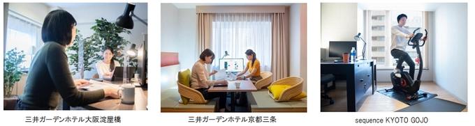 三井不動産ホテルマネジメント、大阪と京都エリアの3施設でオフィスユースプラン(日帰り専用)