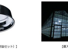 パナソニック ライティングデバイス、イチゴのうどん粉病の発生を抑制する「UV-B電球形蛍光灯(反射傘セット)」