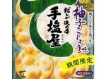 亀田製菓、「8枚 手塩屋 柚子こしょう味」