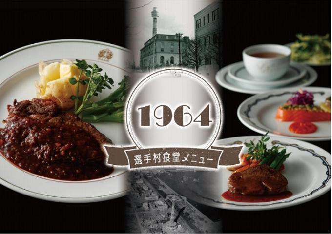 ホテルニューグランド、タワー館5階「ル・ノルマンディ」と本館1階「ザ・カフェ」で「1964 選手村食堂メニュー」