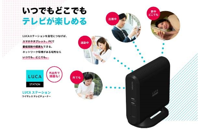 アイリスオーヤマ、Wチューナー搭載ワイヤレステレビチューナー「LUCAステーション」