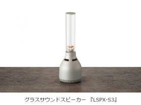 ソニー、グラスサウンドスピーカー「LSPX-S3」
