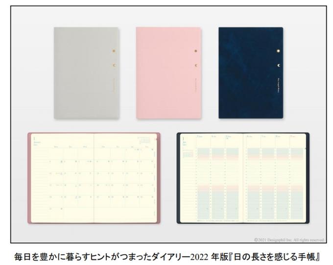 デザインフィル、2022年版「日の長さを感じる手帳」