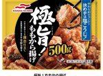 マルハニチロ、冷凍食品「新中華街」シリーズから「極旨!ももから揚げ」