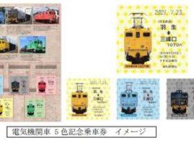 秩父鉄道、貨物輸送で活躍中の電気機関車をメインにした「電気機関車5色記念乗車券」と「電気機関車記念回数券」