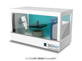 キヤノンMJ、米Sigray社のマイクロX線CT顕微鏡「ChromaXRM」