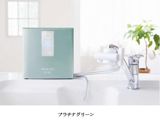 日本トリム、WEB限定「連続生成型電解水素水整水器 TRIM ION CURE」の新色モデル