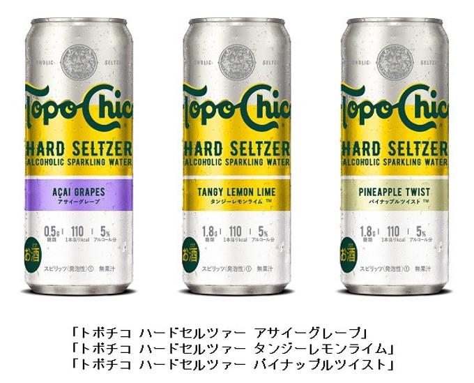 """コカ・コーラシステム、お酒""""ハードセルツァー""""の新ブランド「トポチコ ハードセルツァー」"""