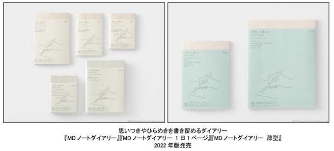 デザインフィル、プロダクトブランド「ミドリ」から思いつきなどを書き留めるダイアリー「MD ノートダイアリー」3種