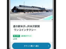 JR東日本、「TOHOKU MaaS」で「道の駅米沢~JR米沢駅間 ワンコインタクシー」のチケット発売サービス