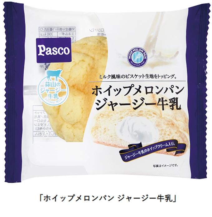 敷島製パン、「ホイップメロンパン ジャージー牛乳」