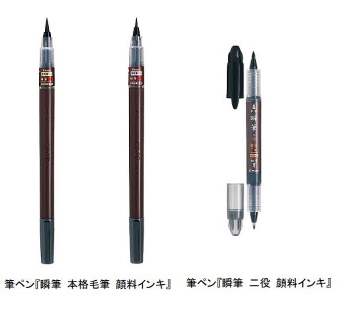 パイロット、速乾顔料インキを採用した筆ペン「瞬筆 本格毛筆 顔料インキ/二役 顔料インキ」