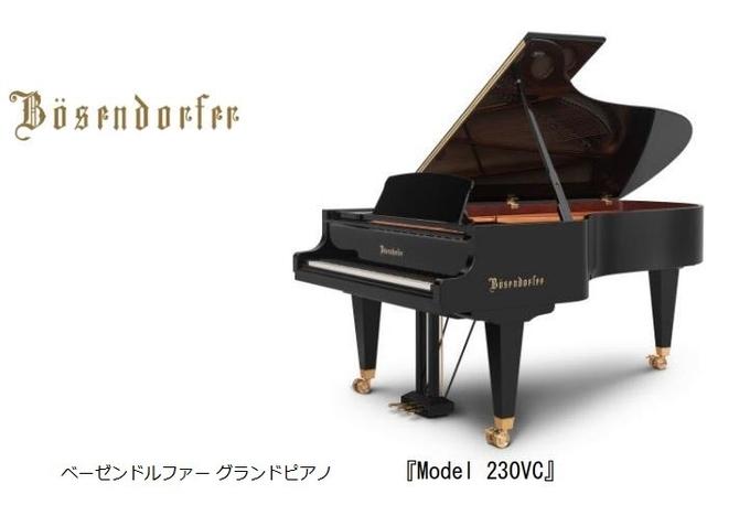 ヤマハミュージックジャパン、ベーゼンドルファー グランドピアノ「Model 230VC」