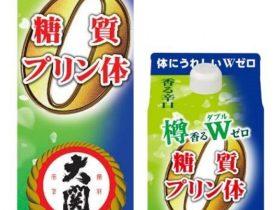 大関、「樽香る糖質プリン体Wゼロ1.8Lはこ詰/900mlはこ詰」