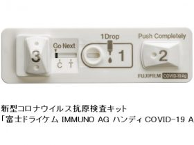 富士フイルム、専用の検査装置が不要なハンディタイプの新型コロナウイルス抗原検査キット