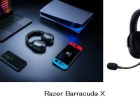 Razer、マルチプラットフォーム対応のワイヤレスヘッドセット「Barracuda X」など4商品
