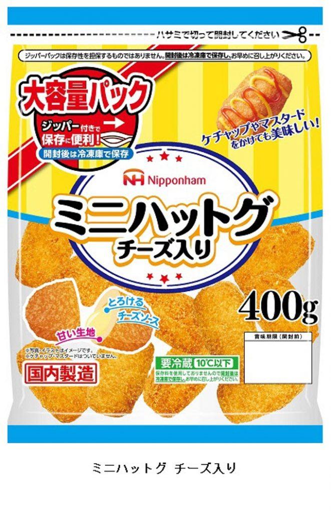 日本ハム、「ミニハットグ チーズ入り 400g ジッパー付き」