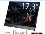 リンクス、USB Type-C・Mini HDMI対応ポータブル型液晶ディスプレイQuintokuta 4F173