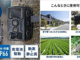 サンワサプライ、4K撮影に対応で高精細な映像が確認できるトレイルカメラ