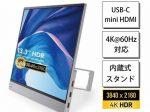 リンクス、USB Type-C・Mini HDMI対応のポータブル型液晶ディスプレイ「Quintokuta」
