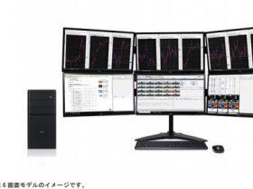 ユニットコム、外貨投資専用トレード・ワークステーション「外為パソコン」シリーズ iiyama 製 23.6 型モニタセットモデルに一新